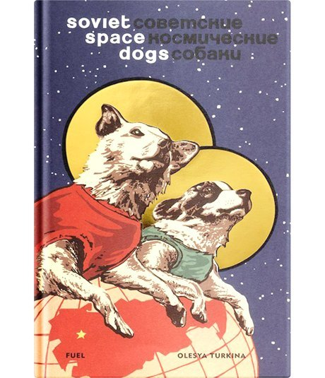 Земля в иллюминаторе: Захватывающие книги  и альбомы о космосе. Изображение № 4.