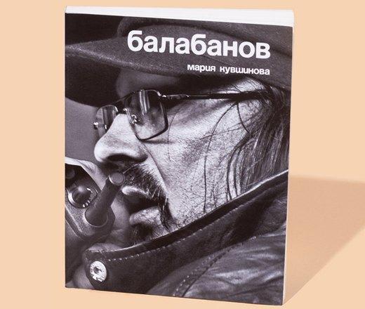 Сценарист Любовь Мульменко о любимых книгах. Изображение № 5.