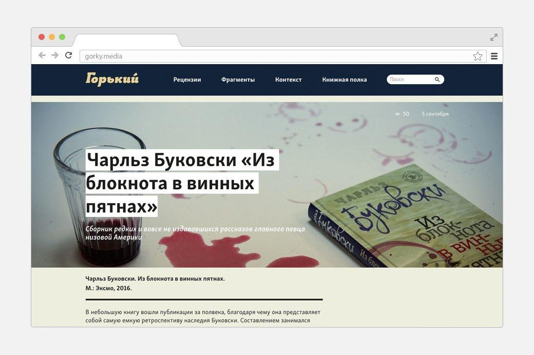 Главред «Горького» Нина Назарова: Зачем нужен новый сайт о книгах. Изображение № 3.