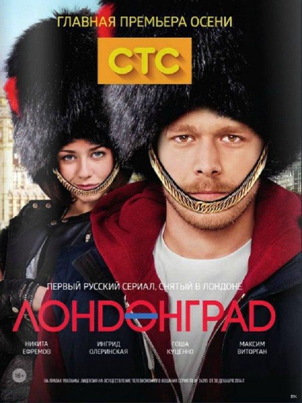 Сценаристки  «Лондонграда» о том,  как сделать хитовый  сериал в России. Изображение № 9.