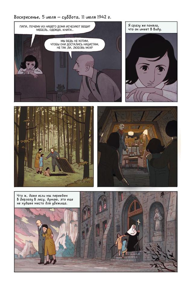 «Дневник Анны Франк»: Отрывок из графической адаптации. Изображение № 7.