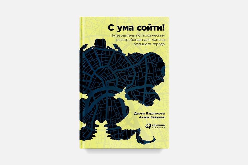 Книга «Путеводитель по психическим расстройствам». Изображение № 1.