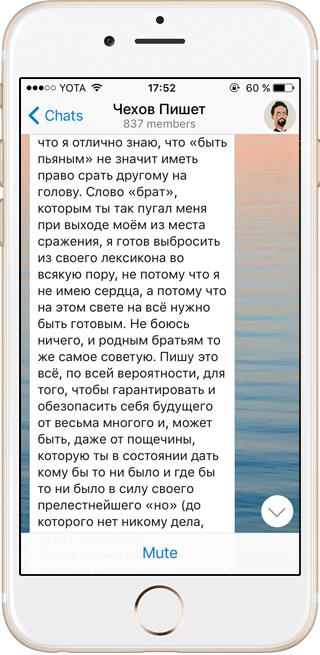 На кого подписаться: Telegram-канал с письмами Чехова. Изображение № 2.