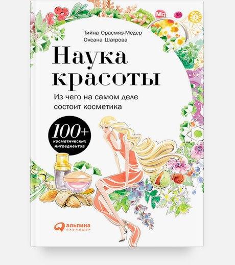 10 полезных книг о макияже, татуировках и ароматах. Изображение № 1.