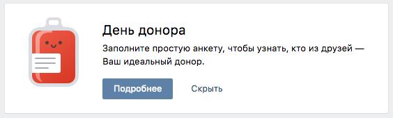 «ВКонтакте» предложили пользователям указать свою группу крови. Изображение № 1.