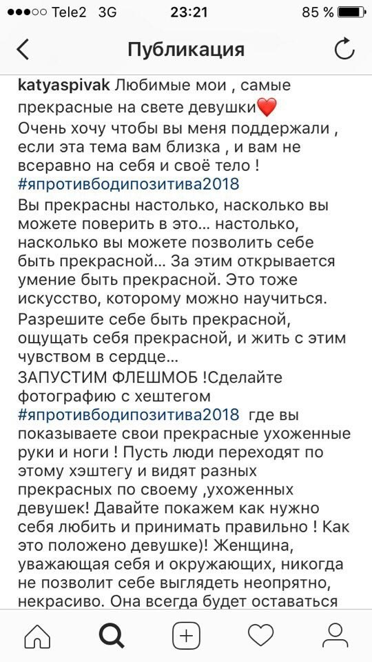 В соцсетях возмутились шеймингом со стороны модели Екатерины Спивак. Изображение № 1.