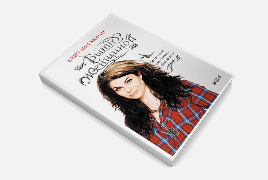 5 остроумных книг  о семье, карьере  и сексе. Изображение № 4.