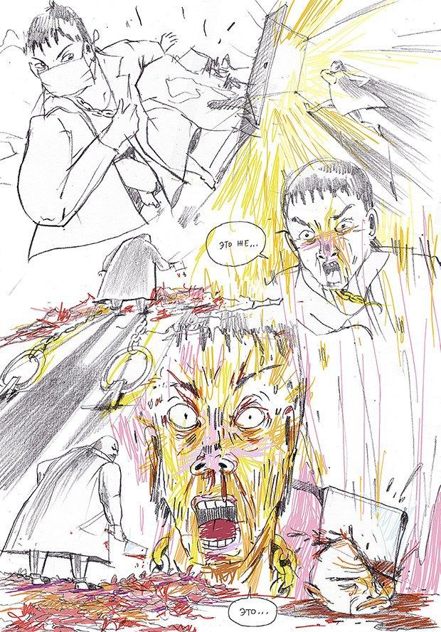 Отрывок из российского сборника «Параллельные комиксы». Изображение № 9.
