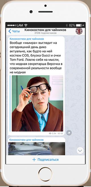 На кого подписаться: Телеграм-канал «Кинокостюм для чайников» . Изображение № 4.