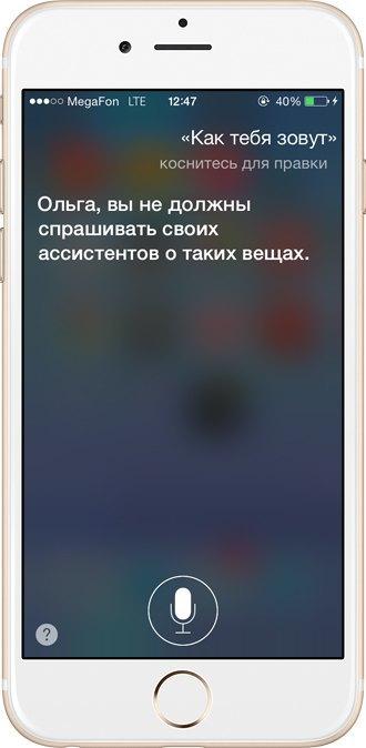 Поговори с ней: Интервью  с русскоязычной Siri. Изображение № 1.