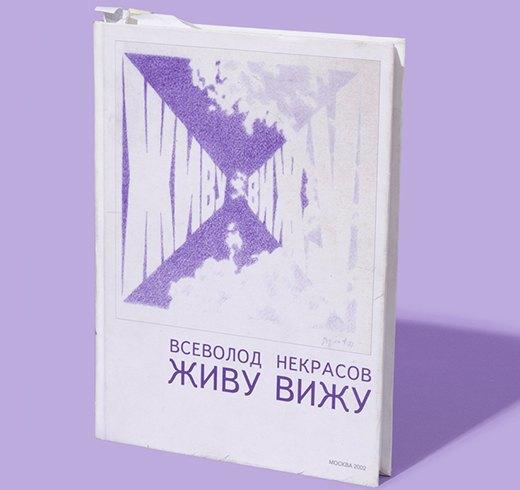 Искусствовед Надя Плунгян о любимых книгах. Изображение № 6.
