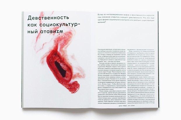 Белорусский журнал  о гендере и сексуальности Makeout. Изображение № 3.