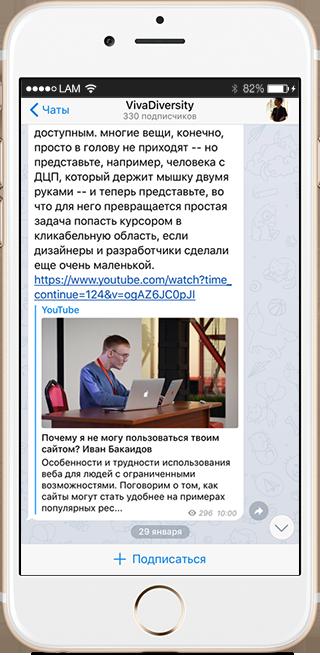На кого подписаться: Телеграм-канал об инклюзии в мире. Изображение № 2.