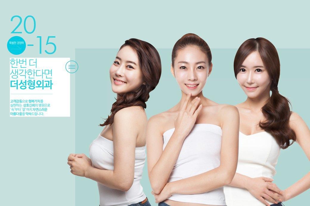 Рукотворный идеал: Бум пластической хирургии в Корее. Изображение № 2.