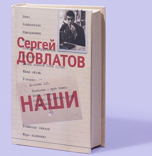 PR-консультант  Анна Дюльгерова  о любимых книгах. Изображение № 10.