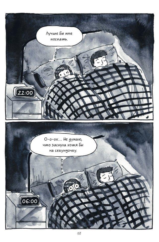 «Быть интровертом»: Отрывок из комикса о тихом человеке в шумном мире. Изображение № 2.