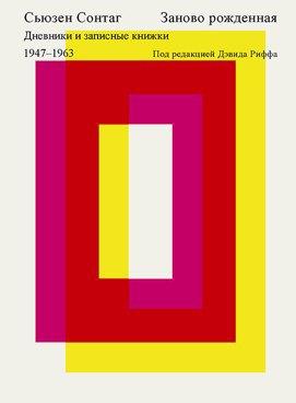 Сьюзен Сонтаг:  Больше чем писатель,  мыслитель и символ. Изображение № 8.