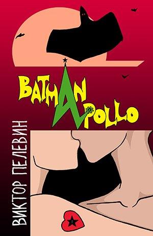«Бэтман Аполло»  Виктора Пелевина. Изображение № 1.