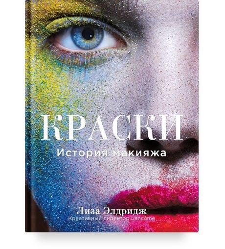 10 полезных книг о макияже, татуировках и ароматах. Изображение № 6.